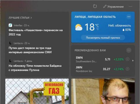 Как удалить погоду и новости с панели задач Windows 10